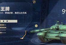 《装甲前线》手游99A主战坦克战车打法指南