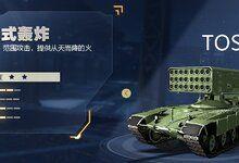 《装甲前线》手游TOS1自行火箭炮战车打法指南