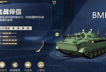 《装甲前线》手游BMP步兵战车打法指南攻略