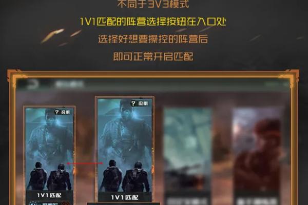 新1V1匹配游戏攻略
