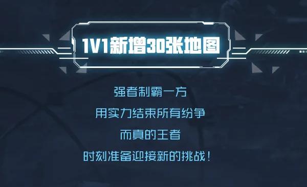 1V1新地图游戏攻略