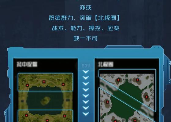 3V3新地图游戏攻略