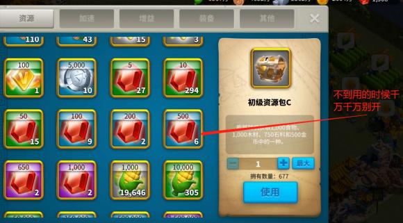 《万国觉醒》平民玩家商城推荐道具购买指南游戏攻略