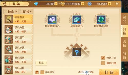 《梦想新大陆》强化装备游戏攻略