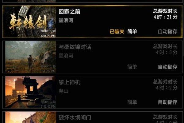 轩辕剑7鬼谷遗迹机关谜题怎么破解游戏攻略