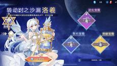 奥拉星手游  终焉女神·洛羲获得攻略