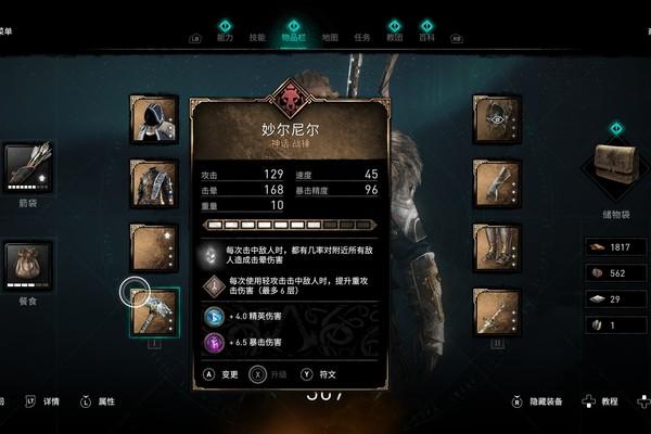 刺客信条英灵殿雷神之锤获取游戏攻略
