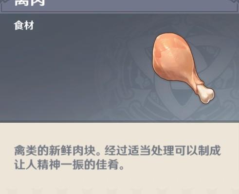 原神禽肉游戏攻略