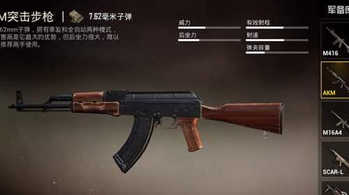和平精英AKM游戏攻略
