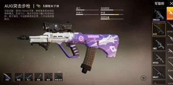 和平精英AUG步枪游戏攻略