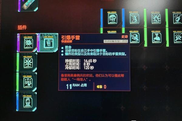 赛博朋克2077引爆手雷怎么获得游戏攻略
