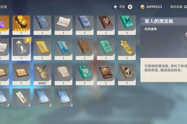 原神某人的漂流瓶收集位置游戏攻略