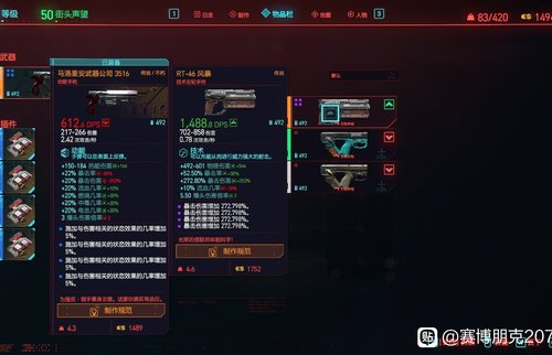 赛博朋克2077RT-46风暴获取位置游戏攻略
