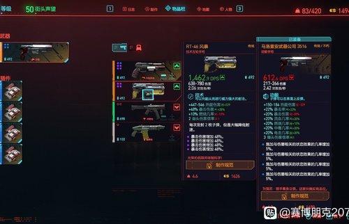 赛博朋克2077RT-46风暴怎么拿到游戏攻略