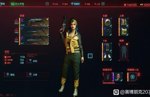 赛博朋克2077穿搭游戏攻略