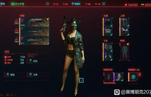 赛博朋克2077穿搭如何穿搭游戏攻略