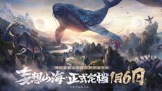 妄想山海  游戏怎么下载