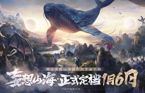 妄想山海  游戏怎么下载游戏攻略