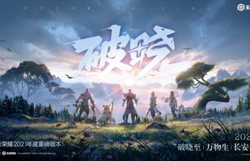 王者荣耀  S22赛季开始时间游戏攻略