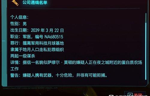 赛博朋克2077银翼杀手彩蛋位置游戏攻略