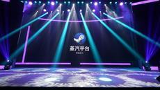 网传Steam中国2021年初中国版Steam蒸气平台上线