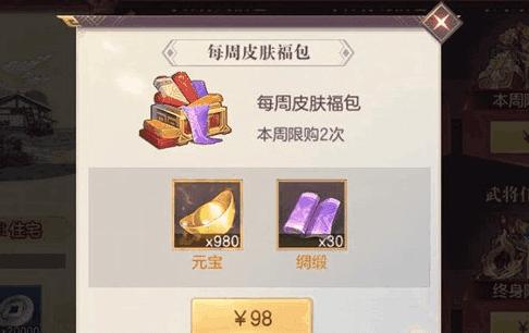 三国志幻想大陆  氪金获取元宝攻略游戏攻略