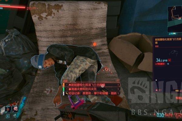 赛博朋克2077传说飞行员眼镜怎么获得游戏攻略