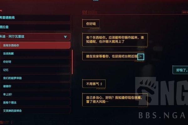 赛博朋克2077霰弹枪莫克斯游戏攻略
