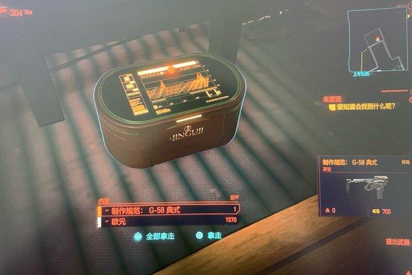 赛博朋克2077冲锋枪G-58典式怎么获得游戏攻略