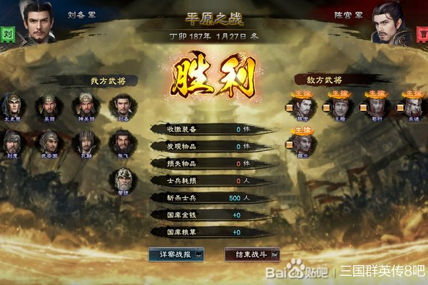 三国群英传8刘备技能怎么使用游戏攻略