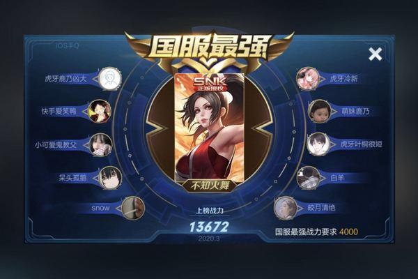 王者荣耀  不知火舞最强秒人出装游戏攻略