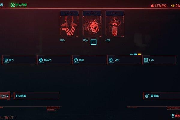 赛博朋克2077隐藏结局游戏攻略