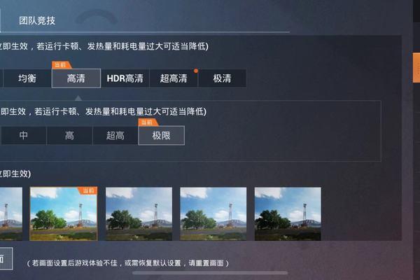 和平精英  120帧高画质模式怎么开游戏攻略