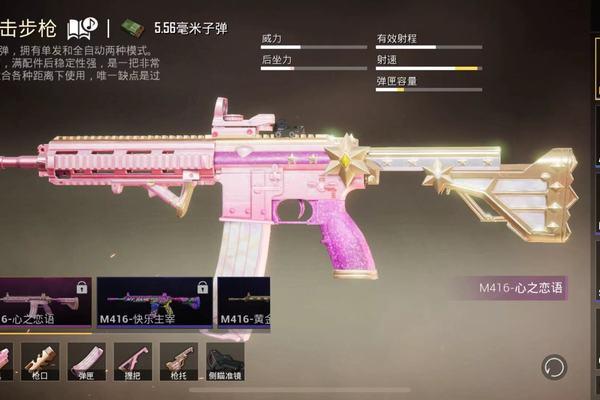 和平精英  M416配件怎么搭配好用游戏攻略