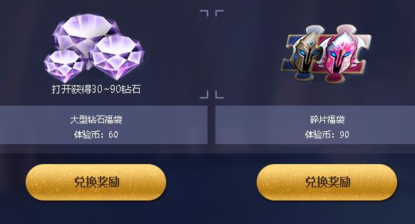 王者荣耀  体验服奖励怎么获得游戏攻略