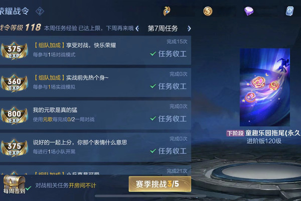 王者荣耀  S22荣耀战令怎么升级游戏攻略