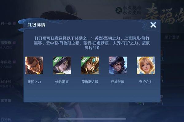 王者荣耀  白嫖英雄皮肤活动怎么玩游戏攻略
