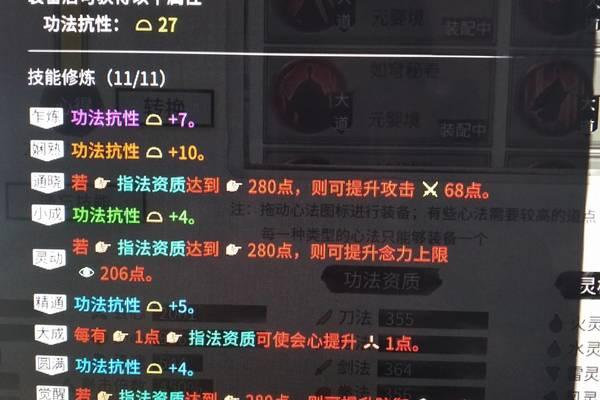 鬼谷八荒武技0CD流搭配方法游戏攻略