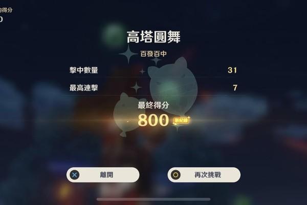 原神风花节庆典百发百中攻略游戏攻略
