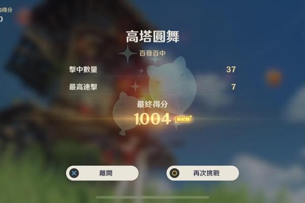 原神风花节庆典百发百中小技巧游戏攻略