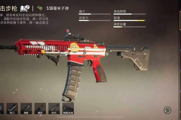 和平精英枪械配件推荐,枪械配件哪个好用游戏攻略