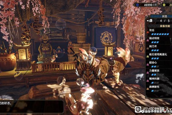 怪物猎人崛起太刀配装游戏攻略