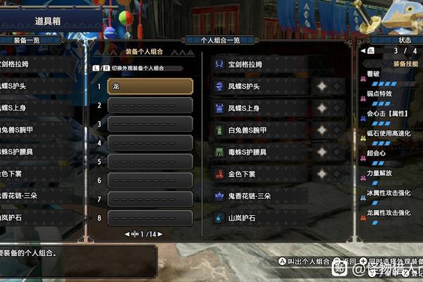 怪物猎人崛起双刀配装分享游戏攻略