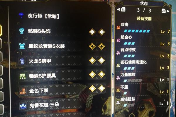 怪物猎人崛起迅龙大锤配装推荐游戏攻略