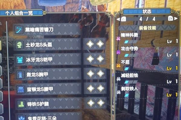 怪物猎人崛起钝器骨镰太刀配装分享游戏攻略