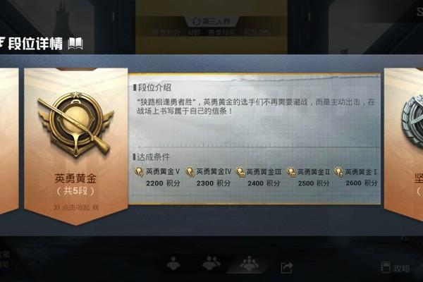 和平黄金段位截图游戏攻略