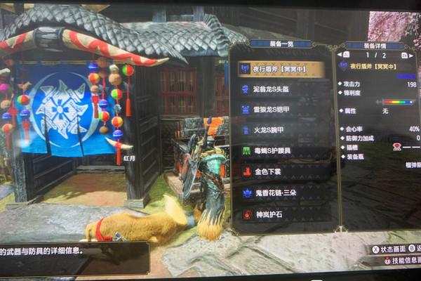怪物猎人崛起空解流盾斧怎么配装游戏攻略