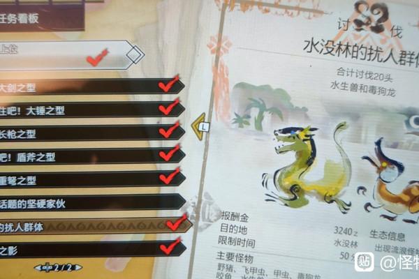 怪物猎人崛起水光原珠获取攻略游戏攻略