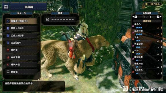 怪物猎人崛起操虫棍配装分享游戏攻略