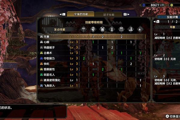 怪物猎人崛起大锤钝器能手3配装解析游戏攻略